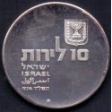 Israel. 10 Lirot 1971 Let My People Go. KM59. Ag.
