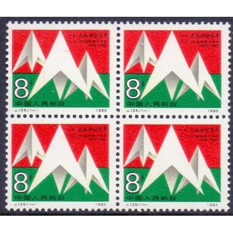 Kina/China 1985 9 dec movement in block of 4 **